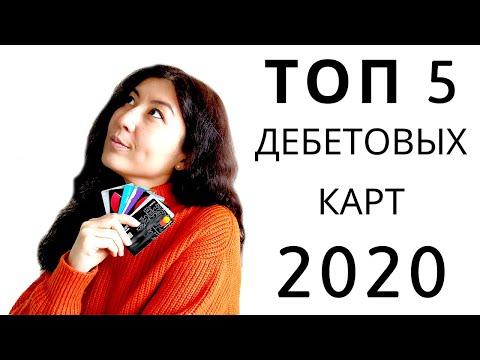 ТОП 5 дебетовых карт 2020. Лучшие карты с кэшбэком