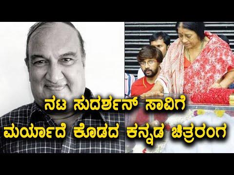 Sudarshan, Veteran Kannada Actor Demise : Kannada Film Industry insults |  Kannada