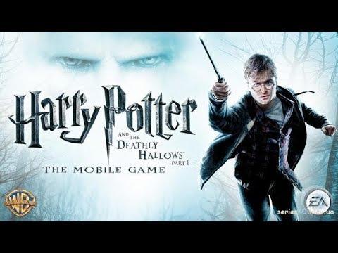 Я ГЛУХОЙ СТРИМЕР♥Гарри Поттер и дары смерти 2 часть♥ - YouTube
