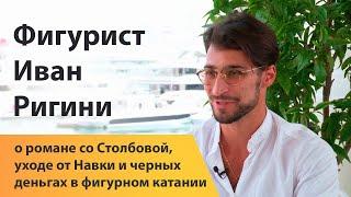 Иван Ригини о романе со Столбовой уходе от Навки и черных деньгах в фигурном катании