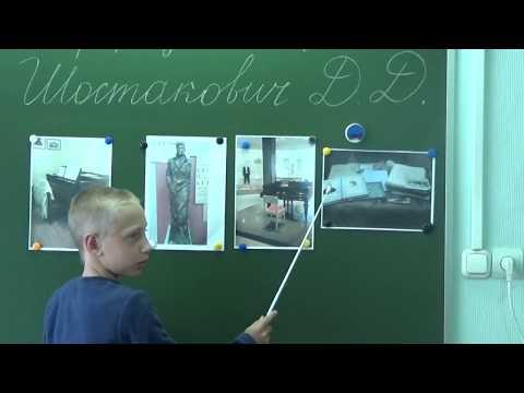 18.05.17 Природа и музыка. Д.Д. Шостакович, проект, Колотаев Добрыня, 3 класс