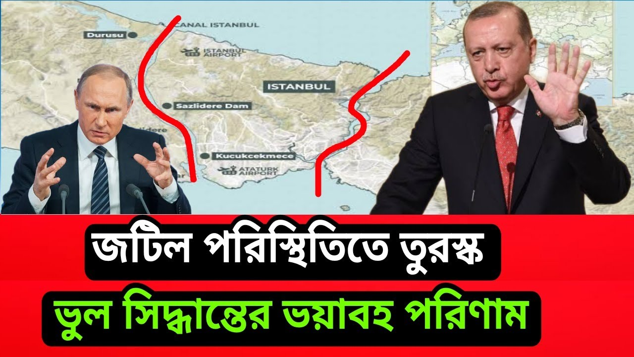 Turkey in complex situation with the digging of new canals। 2021.