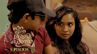 Kohollawe Dewathavi | Episode 25 - (2021-03-16) | ITN Thumbnail