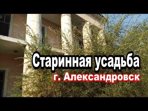 Усадьба Юзбаша, г. Александровск (г. Луганск)/ История в описании под видео.