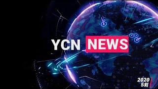 양천구청소년기자단「YCN-뉴스데스크」 5편