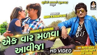 Ek Vaar Madva Aavi Ja | Chandresh Mundhva | Full HD VIDEO | Produce By STUDIO SARASWATI