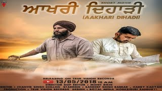 Aakhari Dihadi (ਆਖਰੀ ਦਿਹਾੜੀ) || New Punjabi Short Movie 2018 || True Story || True Vision Records