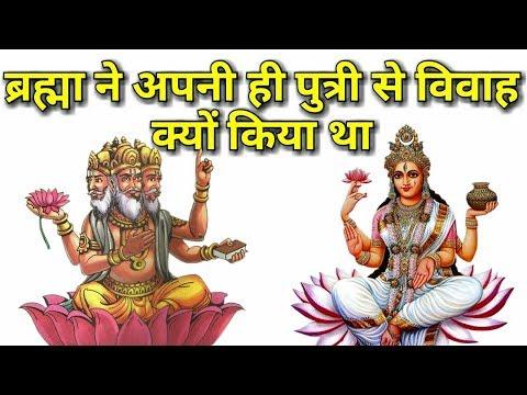 ब्रह्मा' ने किया था अपनी ही पुत्री 'सरस्वती' से विवाह | Story of Lord Brahma and Saraswati Marriage