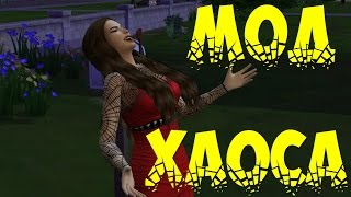 "Симс 4 : мод Хаоса /The Sims 4 Torture & Chaos ""MOD"""