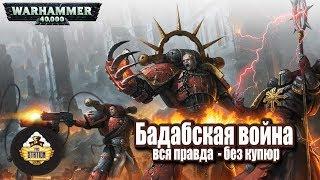 Былинный Сказ: Бадабская Война Warhammer 40000