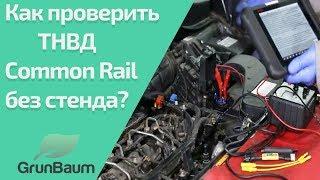 как проверить ТНВД Common Rail без снятия? Обучение GrunBaum CR150/350/550. Часть 3/5