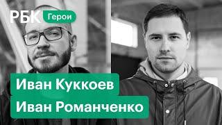 Иван Куккоев и Иван Романченко, «А-Фабрик»