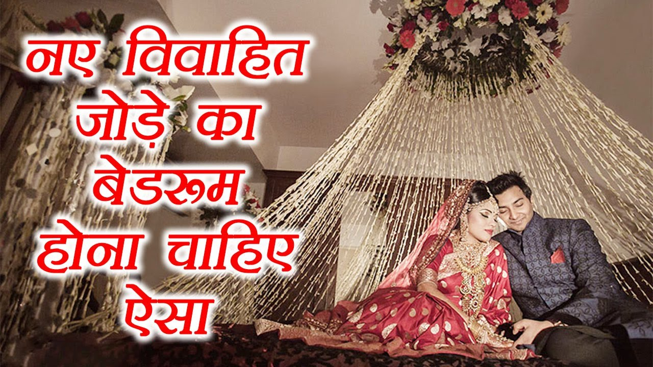 Newly Married Couple Bedroom Decoration Ideas ऐस ह नए