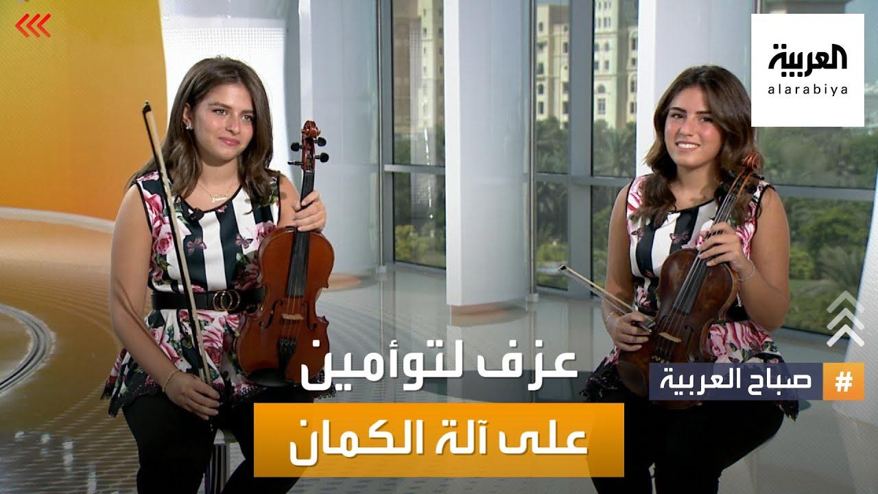 عزف مباشر لتوأمين على آلة الكمان في صباح العربية