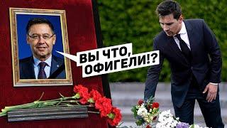 Футболист УБИЛ ПРЕЗИДЕНТА своего клуба Барса не может покупать игроков Новости футбола 120 ЯРДОВ