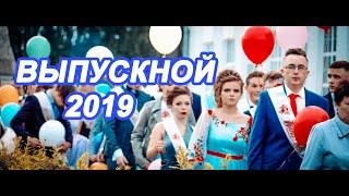 Выпускной 2019. Гимназия