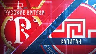 Прямая трансляция матча. «Русские Витязи» - «Капитан». (13.2.2018)
