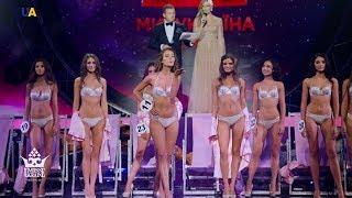Національний конкурс «Міс Україна 2017»
