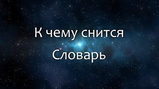 К чему снится Словарь (Сонник, Толкование снов)