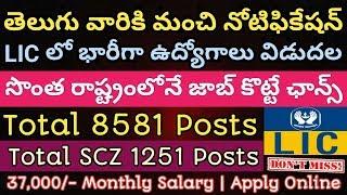 తెలుగు వారికి LIC లో 1251 ఉద్యోగాలు, నెలకి 35,000/- జీతం | AP,TS LIC ADO Jobs