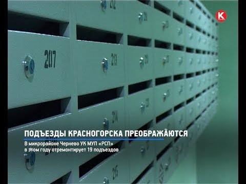 КРТВ. Ремонт подъездов МУП «РСП»