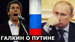 Максим Галкин о Путине и цензуре на ТВ. Дмитрий Потапенко