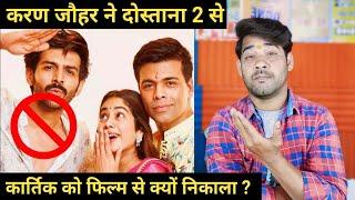 Karan Johar ने Kartik Aryan को Dostana 2 Film से क्यों निकाला ? | Aklesh Bhamore