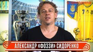Фоззи — о конфликте с Розановым, донецкий футбол в Харькове и Динамо