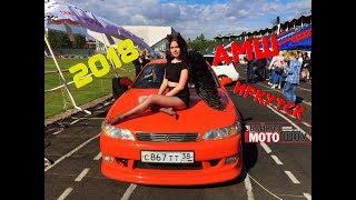 АМШ Байкал Мотор-Шоу Иркутск 2018