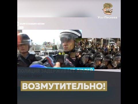 Я член Единой России! Задержание на акции 3 августа