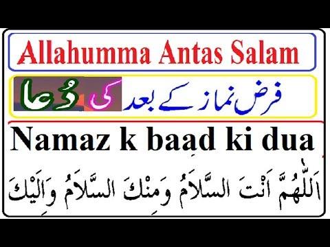 Allahumma antas salam ,Farz Namaz Kay Bad Dua Abid Raja