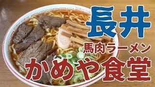 【かめや食堂】古代のロマンを感じながら馬肉ラーメン食ってきた!!【山形県長井市】