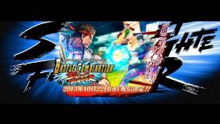 Street Fighter: Battle Combination (Main Theme)