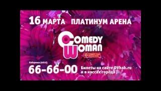 Анонс. 16.03.16 COMEDY WOMAN  в Хабаровске