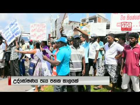 Protest in Pannala demanding permits to mine clay and soil