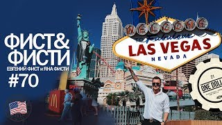 Лас Вегас. Невада. Казино Вегаса. Что делать в Las Vegas? Путешествие по Америке. Влог №70