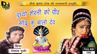 NEW RAJASTHANI DJ SONG!DEVRAJ GURJAR!Dj Krishna Tonk