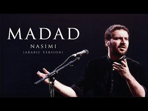 Sami Yusuf - Madad (Nasimi Arabic Version) [NEW RELEASE]