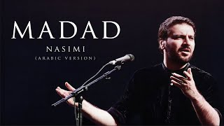 Sami Yusuf - Madad (Nasimi Arabic Version) [NEW RELEASE]