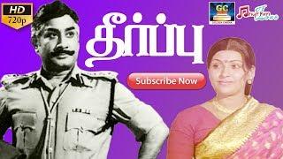 தீர்ப்பு திரைப்படம்   THEERPU FULL MOVIE HD   சிவாஜிகணேசன்,சுஜாதா   Tamil Old Movies   Golden Movies