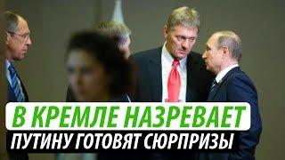 В Кремле назревает. Путину готовят сюрпризы