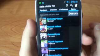 видео Приложение Kate Mobile Pro