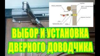 Выбор и установка дверного доводчика  Пошаговая инструкция