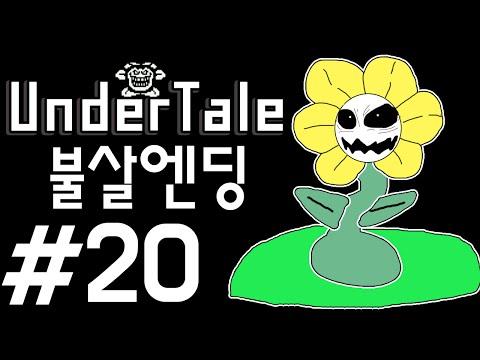 [중력유튜브] 언더테일이 꿀잼인 이유가 나오는 편'언더테일' 20편 (UnderTale)