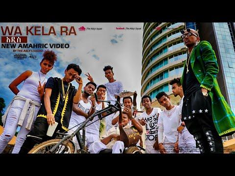 Amanuel Agegnehu X Abel Agegnehu - WaKelaRa - New Ethiopian Hip Hop Music 2016(official video)