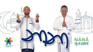 Nana Music Video - Ishaq Baig and Rajiv Sebastian