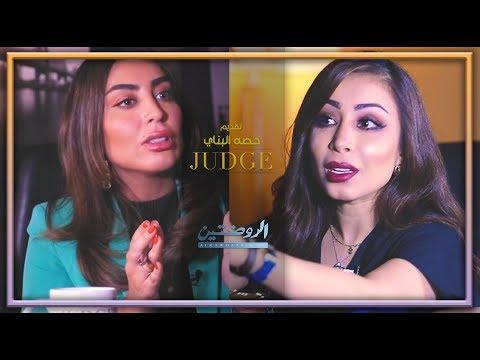 الفنانة ابرار الكويتية - برنامج ( #JUDGE )