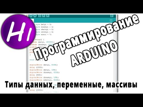 Программирование Ардуино с нуля. Типы данных, переменные, константы, массивы.