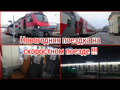 Новогодняя поездка на двухэтажном поезде № 739Ж Воронеж - Москва. Часть 2.
