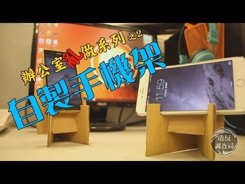 【造反調查局】DIY自製手機架手機不再亂擺|三立新聞網SETN ...